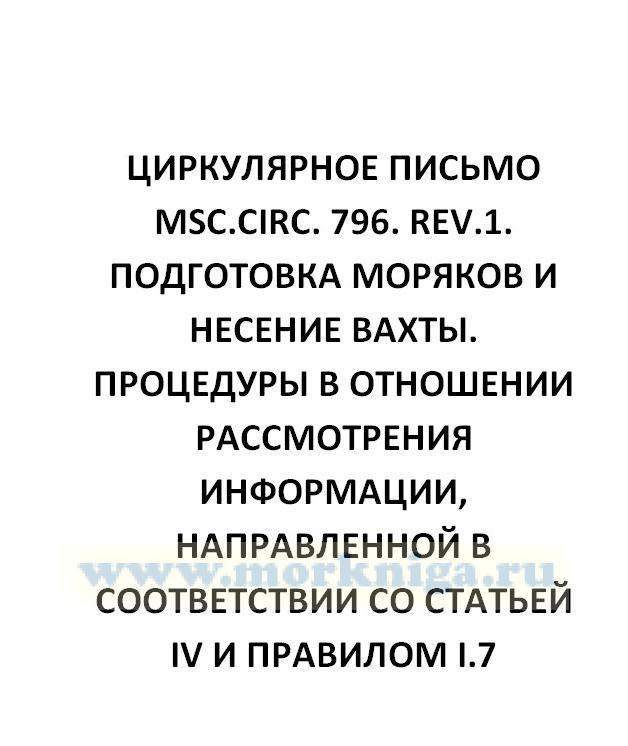 Циркулярное письмо MSC.Circ. 796. Rev.1. Подготовка моряков и несение вахты. Процедуры в отношении рассмотрения информации, направленной в соответствии со статьей IV и правилом I.7 Конвенции ПДМНВ и разделом А-I.7 Кодекса ПДМНВ