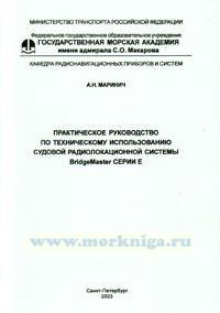 Практическое руководство по техническому использованию судовой радиолокационной системы BridgeMaster серии Е