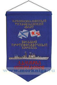Вымпел Большой противолодочный корабль Адмирал Спиридонов