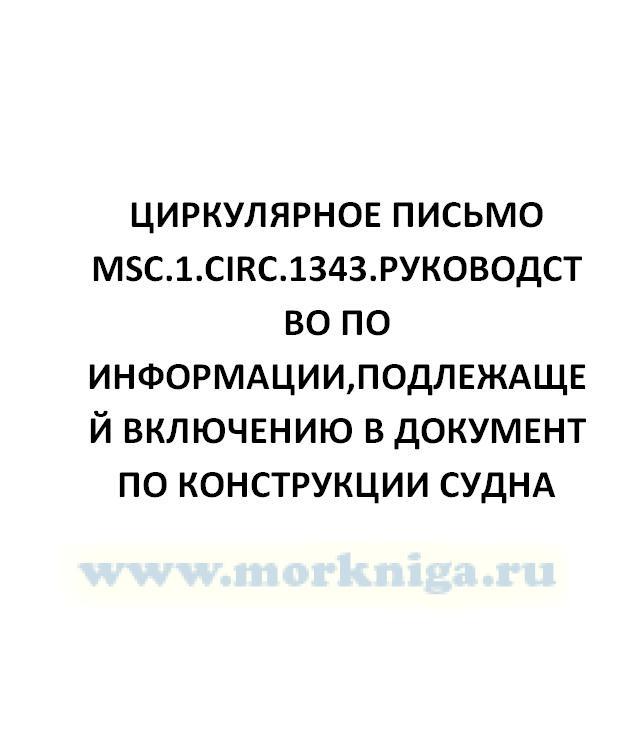 """Циркулярное письмо MSC.Circ.966 Унифицированная интерпретация МАКО термина """"испытание прототипа"""""""