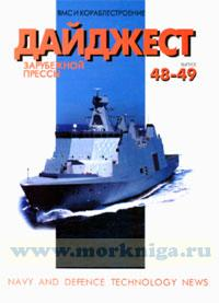 ВМС и кораблестроение. Дайджест зарубежной прессы (по материалам зарубежных источников). Вып. 48-49