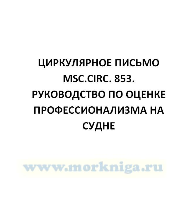 Циркулярное письмо MSC.Circ. 853. Руководство по оценке профессионализма на судне