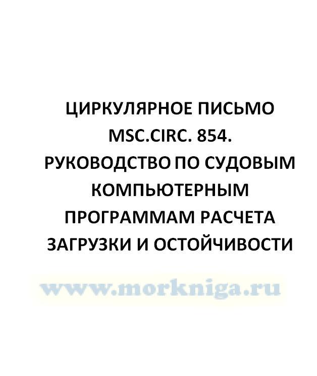 Циркулярное письмо MSC.Circ. 854. Руководство по судовым компьютерным программам расчета загрузки и остойчивости