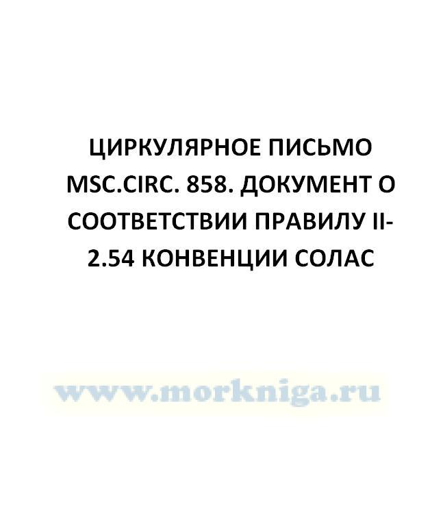 Циркулярное письмо MSC.Circ. 858. Документ о соответствии правилу II-2.54 Конвенции СОЛАС