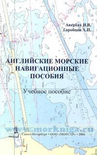 Английские морские навигационные пособия. Учебное пособие, 2006 г.