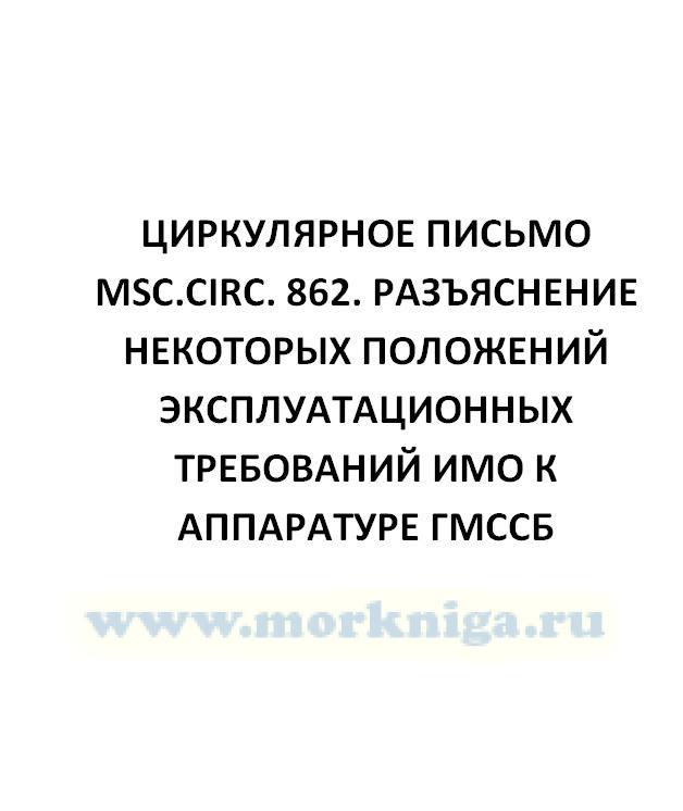 Циркулярное письмо MSC.Circ. 862. Разъяснение некоторых положений эксплуатационных требований ИМО к аппаратуре ГМССБ
