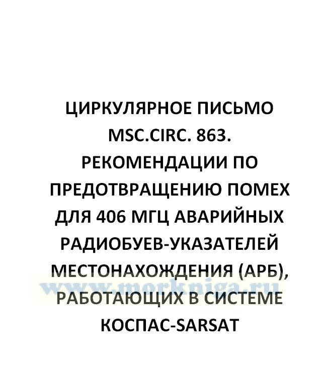 Циркулярное письмо MSC.Circ. 863. Рекомендации по предотвращению помех для 406 МГц аварийных радиобуев-указателей местонахождения (АРБ), работающих в системе КОСПАС-SARSAT