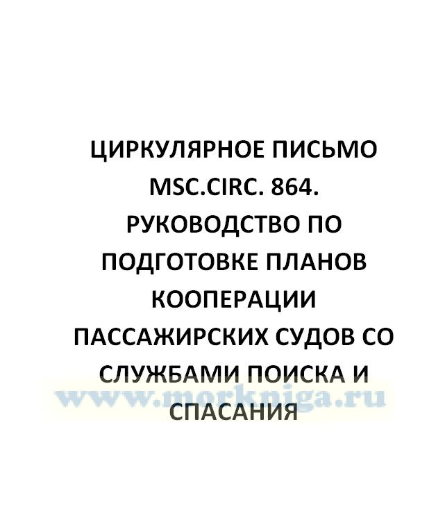Циркулярное письмо MSC.Circ. 864. Руководство по подготовке планов кооперации пассажирских судов со службами поиска и спасания