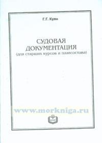 Судовая документация (для старших курсов и плавсостава). Ship's correspondence (for senior and seamen)