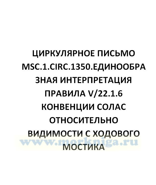 Циркулярное письмо MSC.Circ.900. Дипломы, полученные незаконным путем