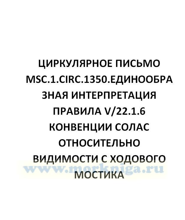 Циркулярное письмо SAR.7.Circ.2.Перечень документов и публикаций ИМО,которые должны быть в наличии в морском спасательно-координационном центре (МСКЦ)