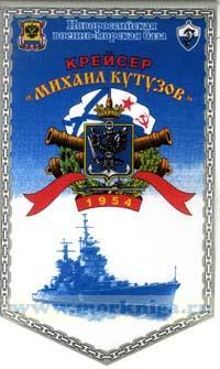 Вымпел. Крейсер Михаил Кутузов, 1954