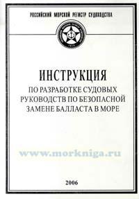 Инструкция по разработке судовых руководств по безопасной замене балласта в море, 2006