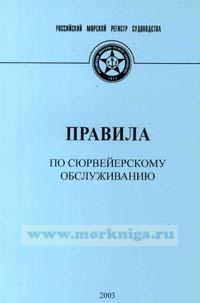 Правила по сюрвейерскому обслуживанию, 2003