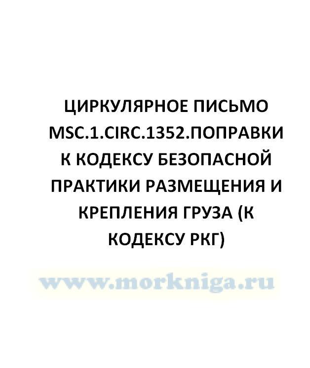 Циркулярное письмо MSC.Circ.733. Несение ходовой навигационной вахты в темное время суток одним человеком