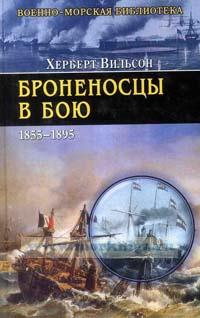 Броненосцы в бою (1855-1895)