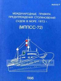 МППСС - 72, Адм. № 9018 Р