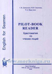 Pilot-book reader. Хрестоматия по чтению лоций