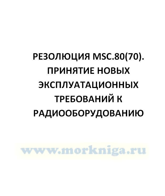 Резолюция MSC.80(70). Принятие новых эксплуатационных требований к радиооборудованию
