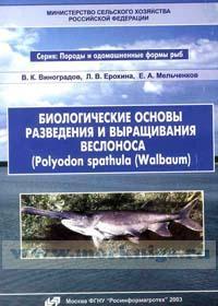 Биологические основы разведения и выращивания Веслоноса. Серия: породы и одомашненные формы рыб