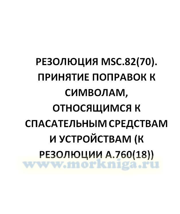 Резолюция MSC.82(70). Принятие поправок к символам, относящимся к спасательным средствам и устройствам (к Резолюции А.760(18))