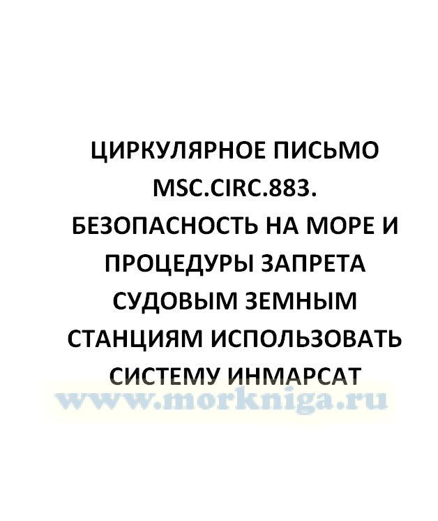 Циркулярное письмо MSC.Circ.883. Безопасность на море и процедуры запрета судовым земным станциям использовать систему ИНМАРСАТ
