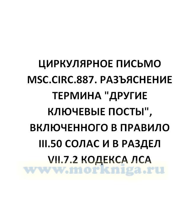 Циркулярное письмо MSC.Circ.887. Разъяснение термина