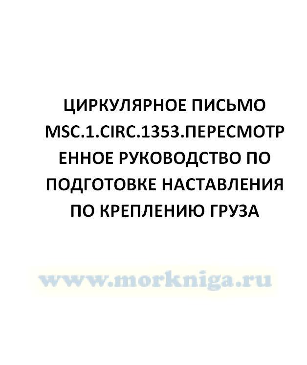 Циркулярное письмо MSC.Circ.908  Единообразный метод замеров плотности навалочного груза