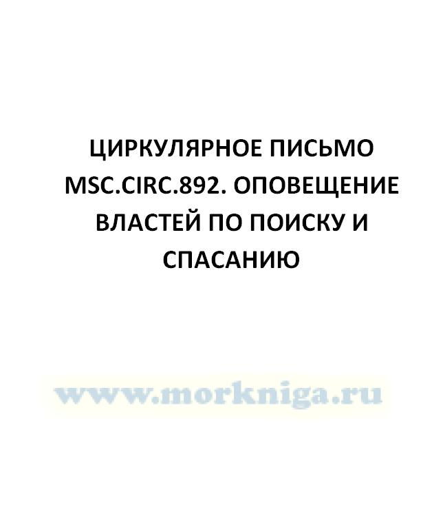 Циркулярное письмо MSC.Circ.892. Оповещение властей по поиску и спасанию