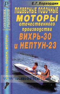лЪлЙл┤л▓лхЛЂлйЛІлх л╗лЙл┤лЙЛЄлйЛІлх л╝лЙЛѓлЙЛђЛІ лЙЛѓлхЛЄлхЛЂЛѓл▓лхлйлйлЙл│лЙ л┐ЛђлЙлИлил▓лЙл┤ЛЂЛѓл▓л░ лњлўлЦлалг-30 лИ лЮлЋлЪлблБлЮ-23
