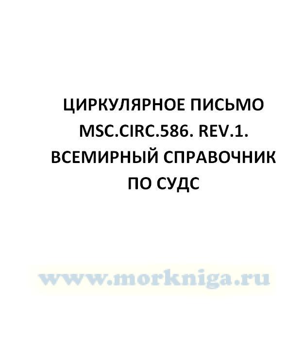 Циркулярное письмо MSC.Circ.586. Rev.1. Всемирный справочник по СУДС