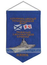 Вымпел Тяжелый авианесущий крейсер Минск