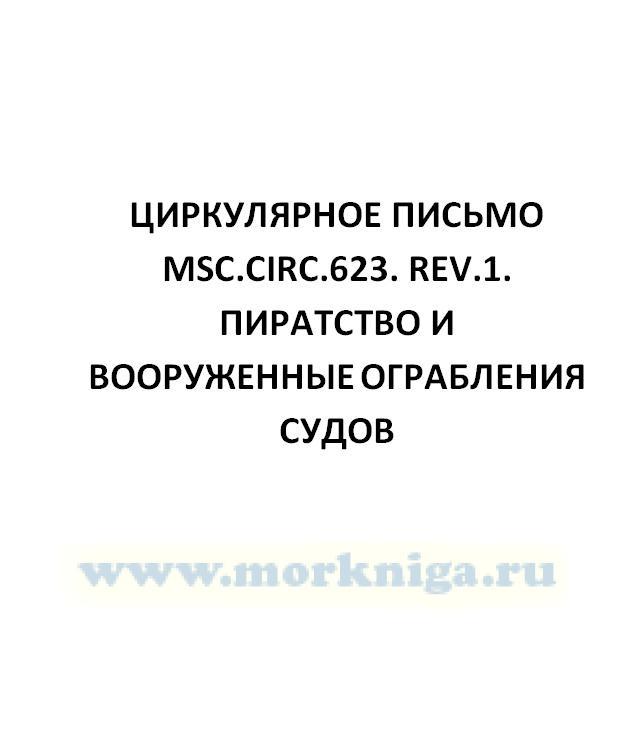 Циркулярное письмо MSC.Circ.623. Rev.1. Пиратство и вооруженные ограбления судов