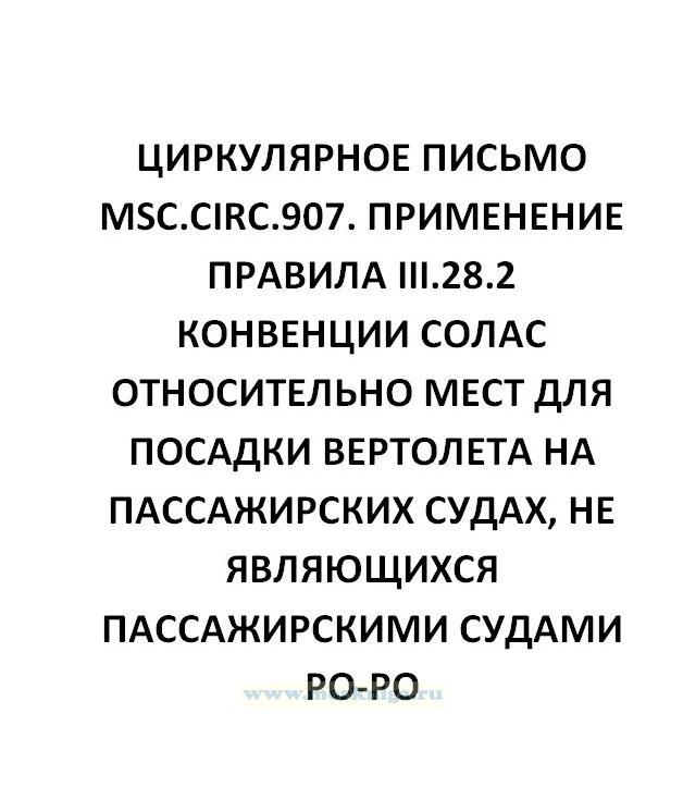Циркулярное письмо MSC.Circ.907  Применение правила III.28.2 Конвенции СОЛАС относительно мест для посадки вертолета на пассажирских судах, не являющихся пассажирскими судами РО-РО