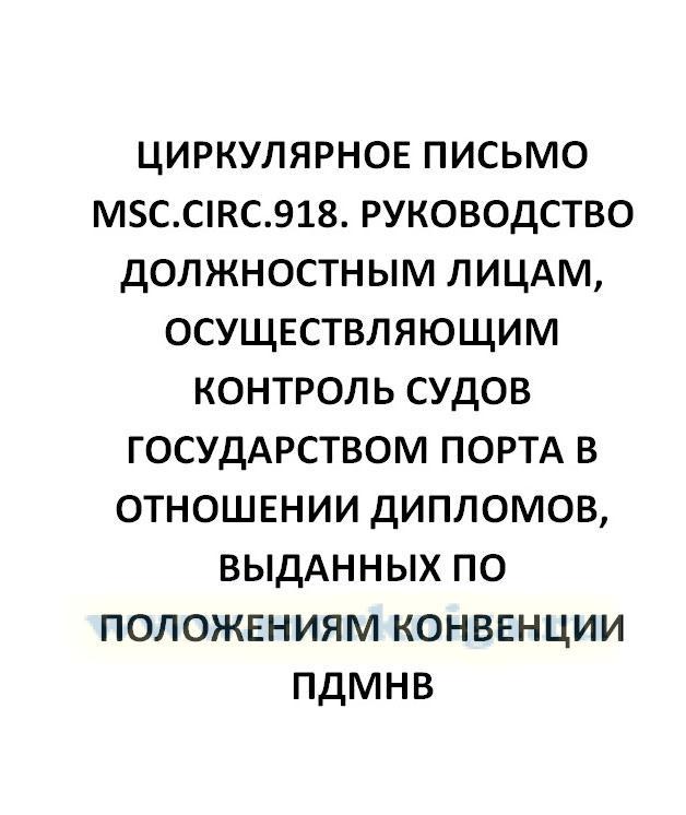 Циркулярное письмо MSC.Circ.918. Руководство должностным лицам, осуществляющим контроль судов государством порта в отношении дипломов, выданных по положениям Конвенции ПДМНВ