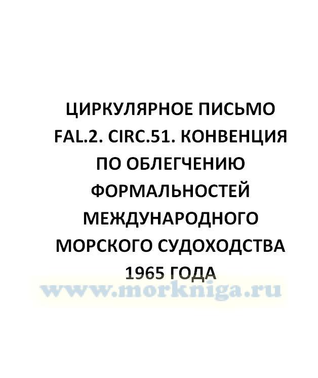 Циркулярное письмо FAL.2. Circ.51. Конвенция по облегчению формальностей международного морского судоходства 1965 года