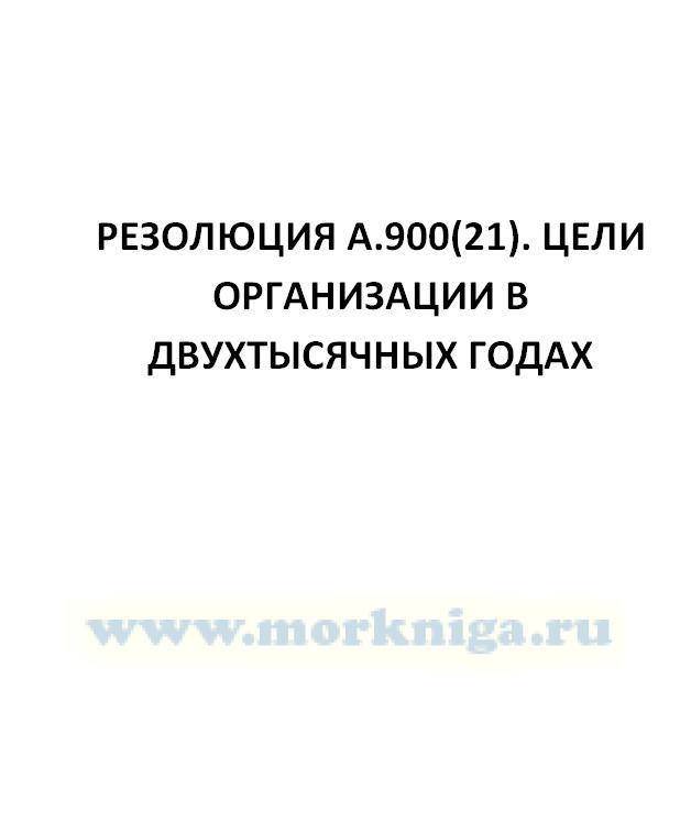 Резолюция А.900(21). Цели организации в двухтысячных годах