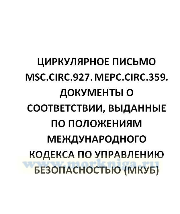 Циркулярное письмо MSC.Circ.927. MEPC.Circ.359. Документы о соответствии, выданные по положениям Международного кодекса по управлению безопасностью (МКУБ)