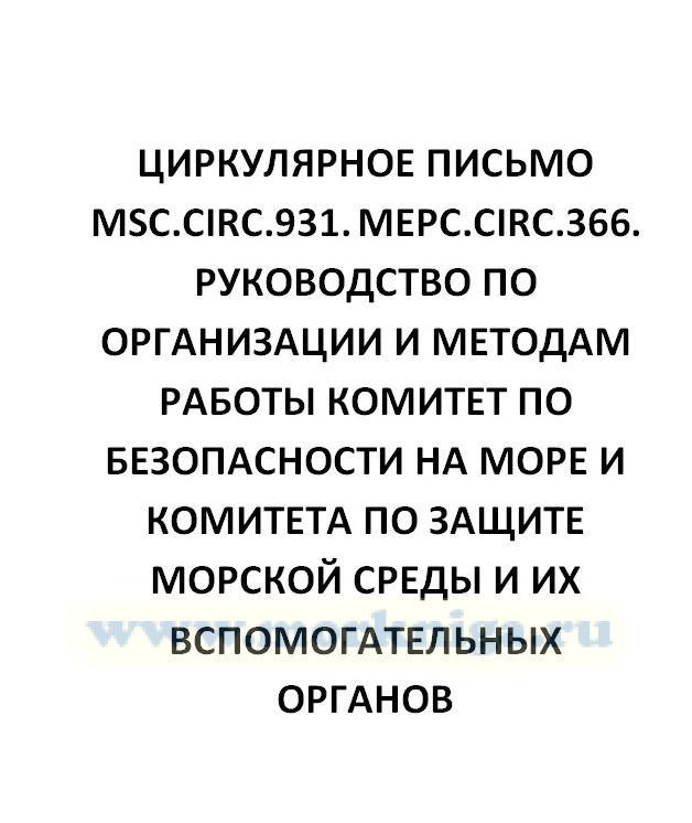 Циркулярное письмо MSC.Circ.931. MEPC.Circ.366. Руководство по организации и методам работы Комитет по безопасности на море и комитета по защите морской среды и их вспомогательных органов