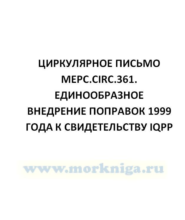 Циркулярное письмо MEPC.Circ.361. Единообразное внедрение поправок 1999 года к Свидетельству IQPP