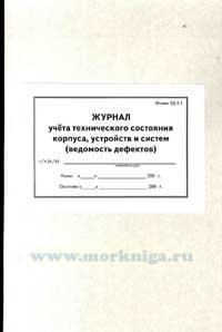 Журнал учета технического состояния корпуса, устройств и систем (ведомость дефектов) (форма ЭД-4.1)