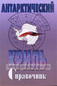 Антарктический Криль. Справочник