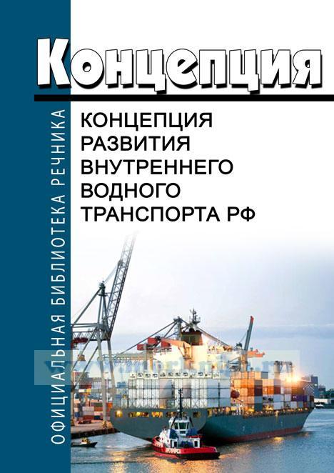 Концепция развития внутреннего водного транспорта РФ 2017 год. Последняя редакция