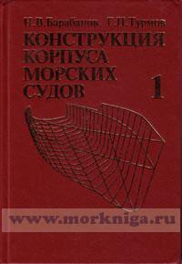 Конструкция корпуса морских судов. Том 1. Учебник для ВУЗов