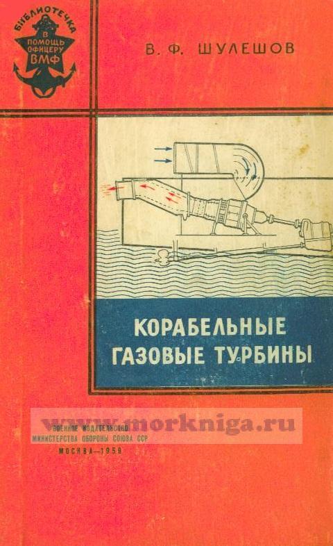 Корабельные газовые турбины