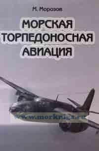 Морская торпедоносная авиация. Том 2