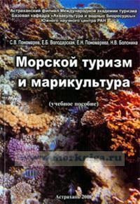 Морской туризм и марикультура (Учебное пособие)