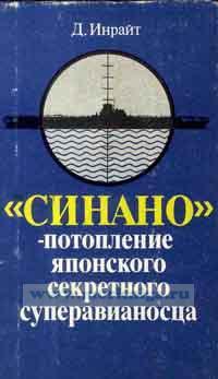 """""""Синано"""" - потопление японского секретного суперавианосца"""
