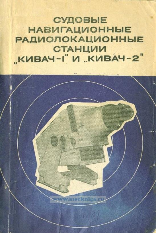 Судовые навигационные радиолокационные станции