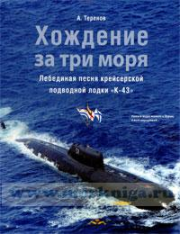 Хождение за три моря. Лебединая песня крейсерской подводной лодки